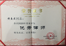 舒律师被评为律所2020年度优秀律师
