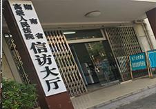 舒律师到湖南省高级人民法院信访大厅办事
