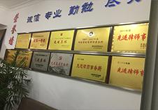 张家界律师事务所荣誉墙展示