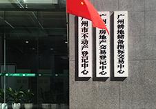 舒律师到广州市不动产登记中心办事