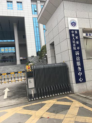 张家界市中级人民法院诉讼服务中心门口环境照