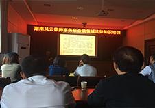 舒律师参加律所金融领域法律知识培训会议