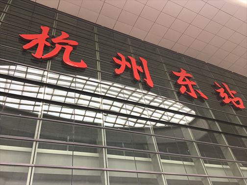 杭州东站环境照