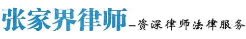 张家界律师网站logo